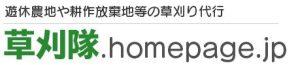草刈隊.homepage.jp